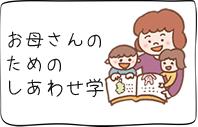 お母さんのためのしあわせ学