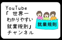 ニースルYouTubeチャンネル